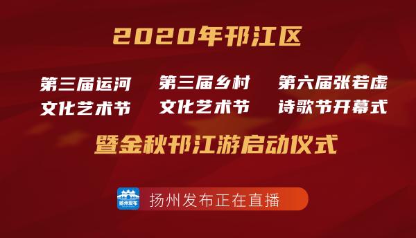 2020年邗江区第三届运河文化艺术节