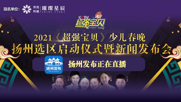 CCTV《超强宝贝》少儿春晚 扬州选区启动仪式