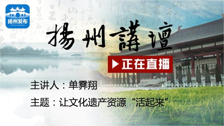 """单霁翔做客扬州讲坛:让文化遗产资源""""活起来"""""""