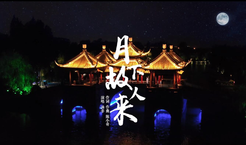 【扬州城市形象宣传MV】月下故人来