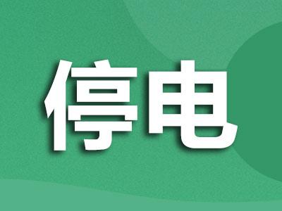 10月9日福临苑小区等11处区域将停电