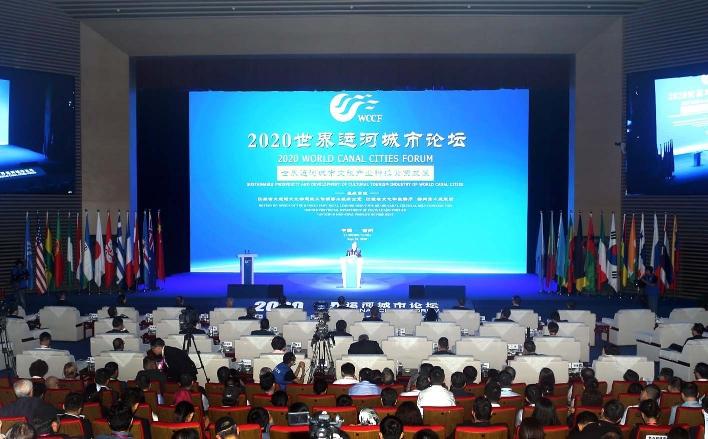 2020世界运河城市论坛在扬开幕
