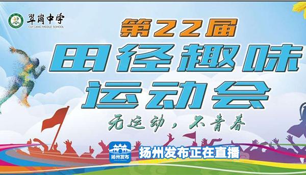 翠岗中学第22届田径趣味运动会