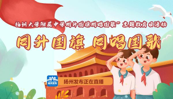 """扬州大学附属中学""""同升国旗 同唱国歌""""主题活动"""