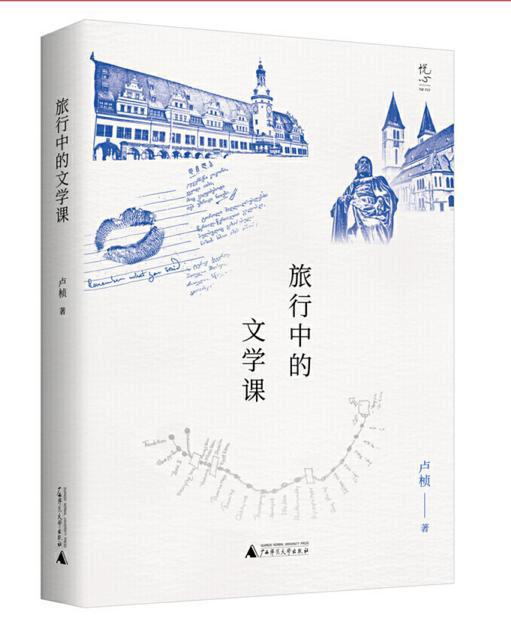 走读世界30多个文学圣地