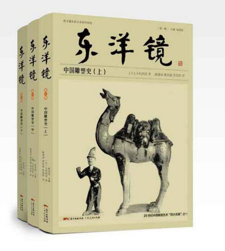日本学者写的中国史