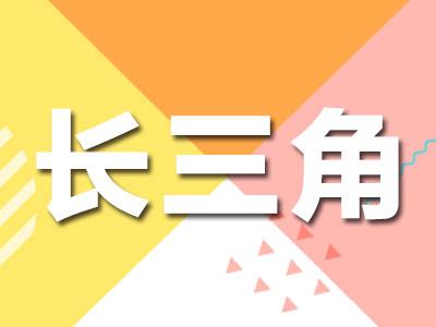 """长三角三省一市""""毗邻公交""""将统一服务标准"""