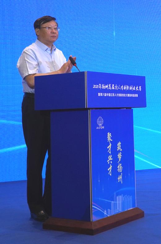2020年扬州高层次人才创新创业大赛成功举办