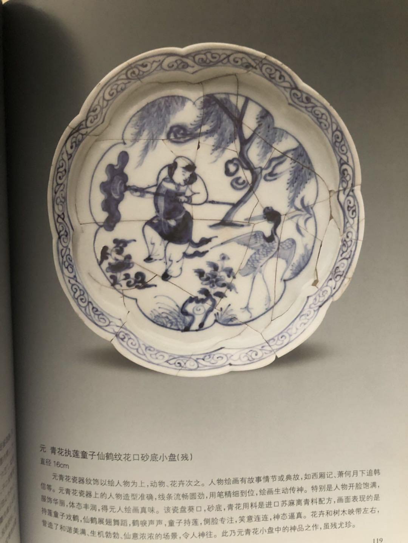 这位扬州人收藏瓷器18年 他写了这本书