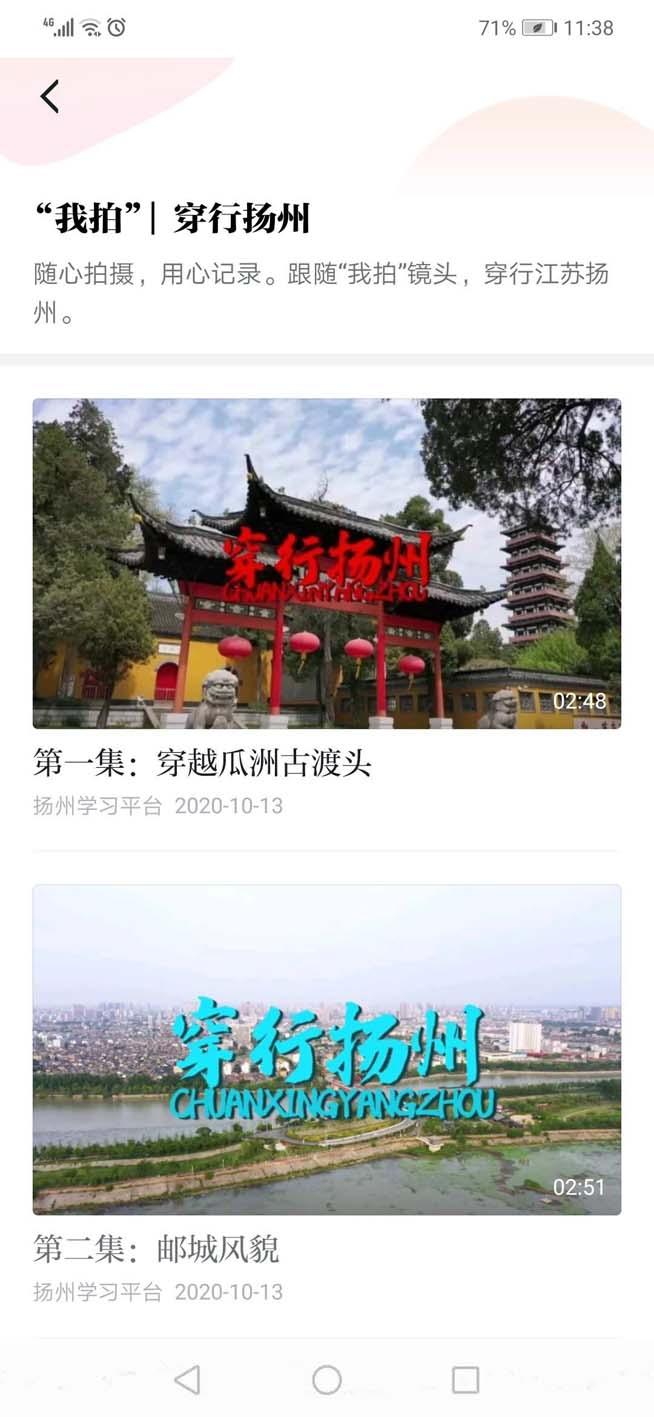 """扬报集团系列短片 获""""学习强国""""首页推荐"""