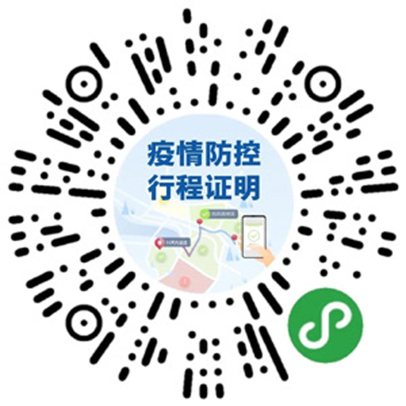 """市卫健委发布指南:你会申领""""健康码""""吗?"""