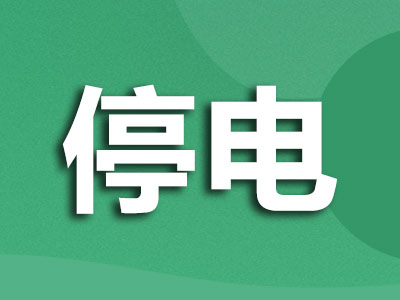 19日广福花园、翠月花园等8处区域停电