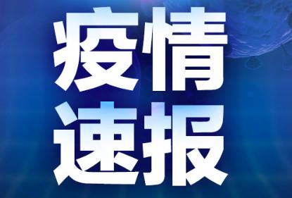 10月15日江苏新增境外输入新冠肺炎确诊病例2例