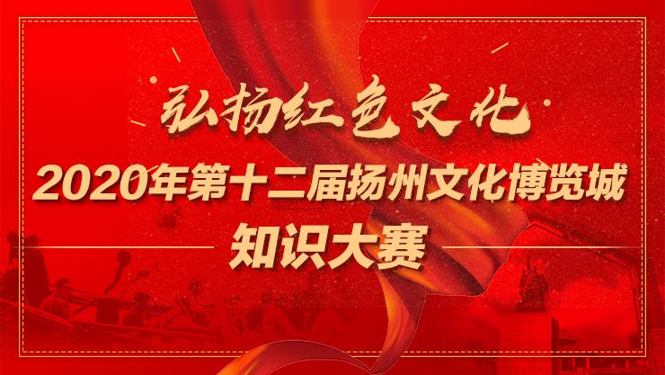 2020年第十二届扬州文博知识大赛开始啦 等你来挑战!