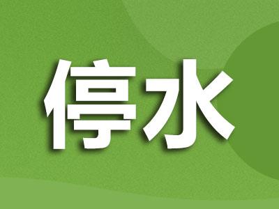 京华城御景苑今晚10点停水 明日上午8点复水