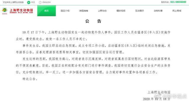 上海野生动物园工作人员遭熊攻击 一人不幸死亡