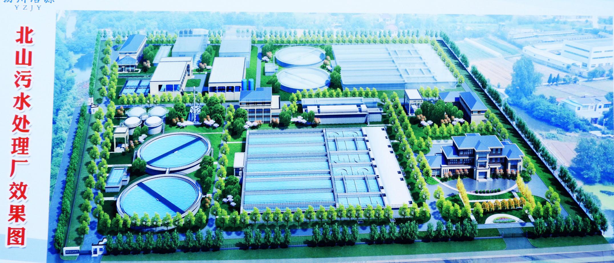 扬州市北山污水处理厂进展如何?速看!
