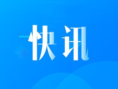 """长三角地区《户籍事项证明》申请实现""""一网通办"""""""
