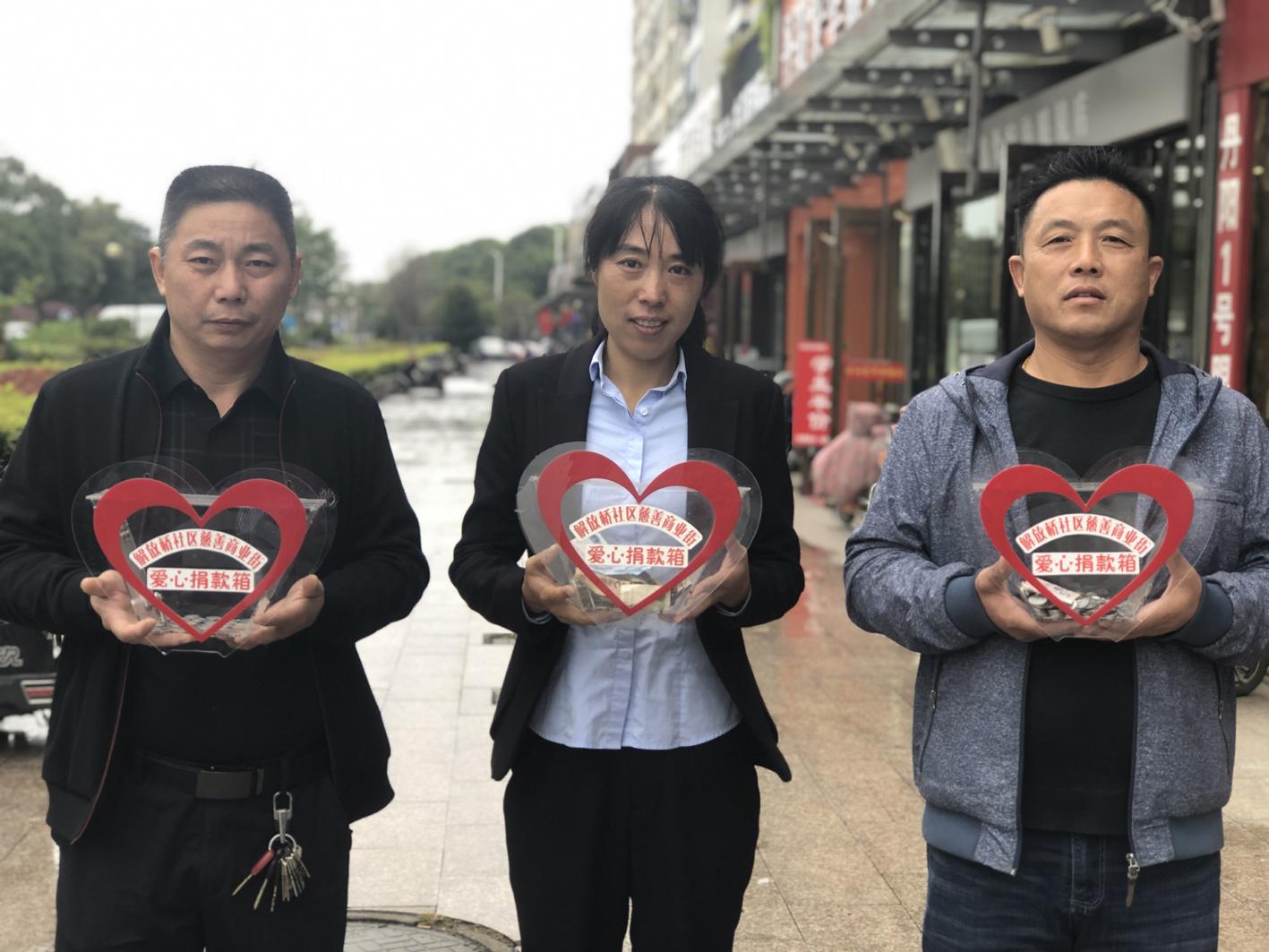 """曲江蓝海商业街10家商户组成""""慈善一条街"""""""