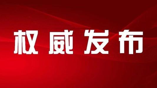 10月20日江苏无新增新冠肺炎确诊病例