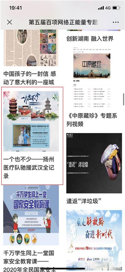 """恭喜!扬州网这一专题入选全国""""五个一百""""评选"""