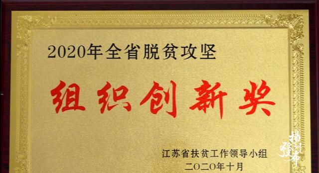 全省脱贫攻坚奖表彰大会在宁召开 扬州这家单位获表彰