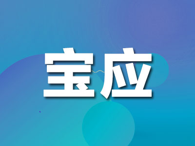 """宝应氾水镇财政所""""三招""""强化农村三资监管"""