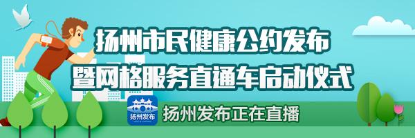 扬州市民健康公约发布暨网格服务直通车启动仪式