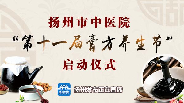 """扬州市中医院""""第十一届膏方养生节""""启动"""