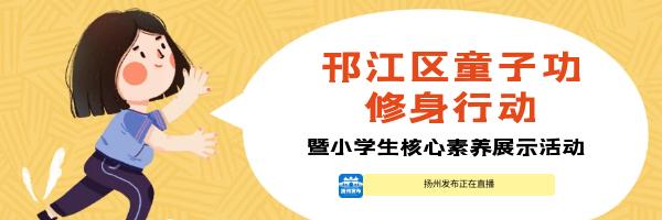 邗江区童子功修身行动暨小学生核心素养展示活动