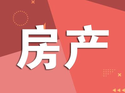 扬州征地区片综合地价执行标准出炉