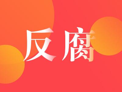 省发改副主任、党组成员祁彪接受纪律审查和监察调查