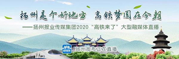 高铁来了——扬州报业传媒集团大型融媒体直播
