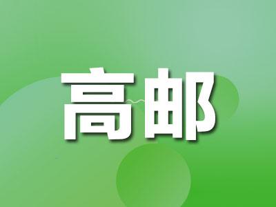 """扬州高邮:让群众少跑腿,数据""""多跑路"""""""