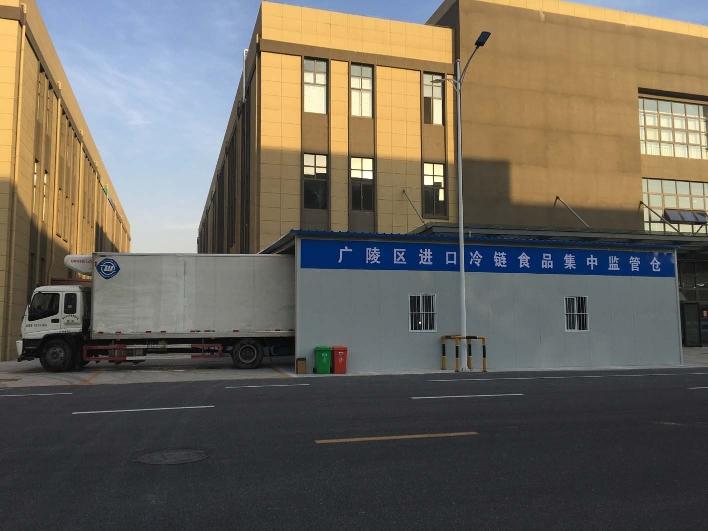 扬州进口冷链食品集中监管仓 首单入仓