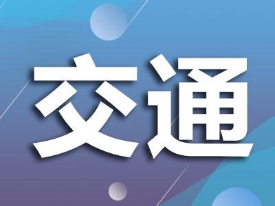 渡江南路快车道建成通车今年春节市民走亲访友将一路畅通