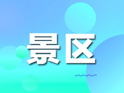 景区平山乡学士社区:返乡大学生成防疫志愿者