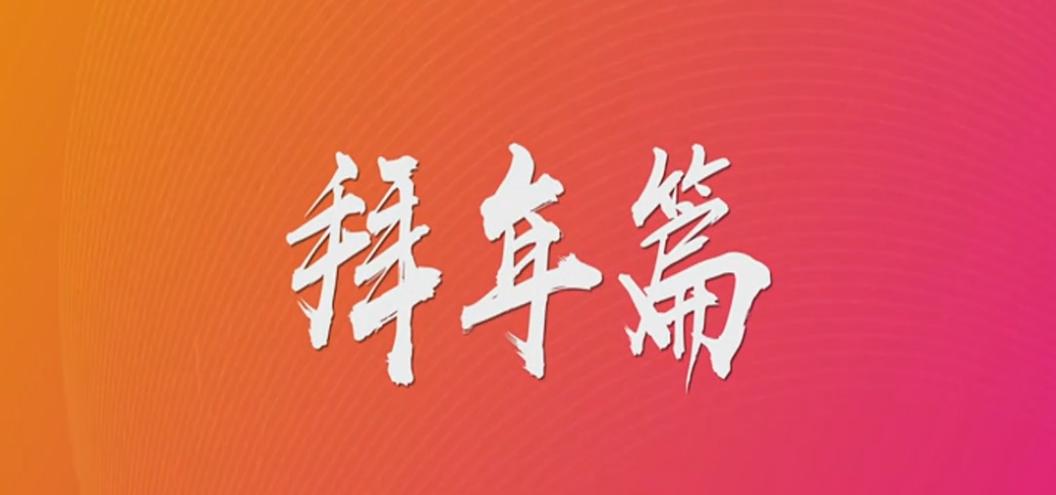 """【MG短片•牛年""""画""""防疫②】拜年篇"""