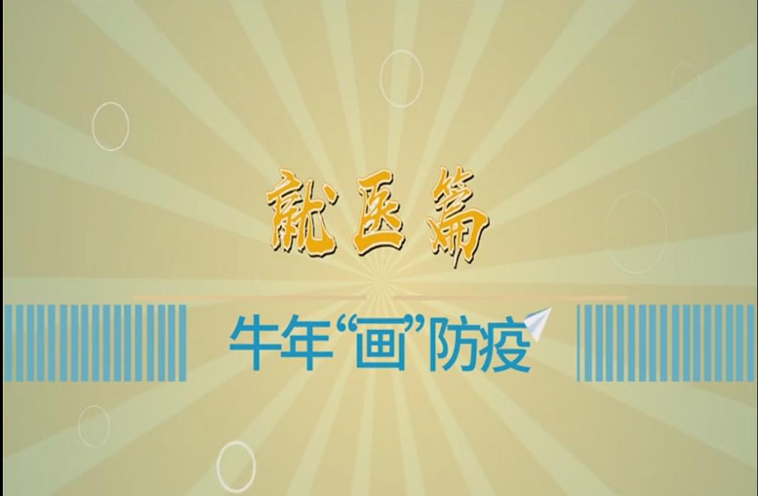 """【MG短片•牛年""""画""""防疫⑦】就医篇"""