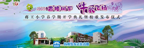 蒋王小学春学期开学典礼暨校歌发布仪式