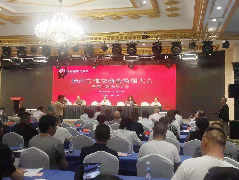 扬州市淮安商会 换届选举