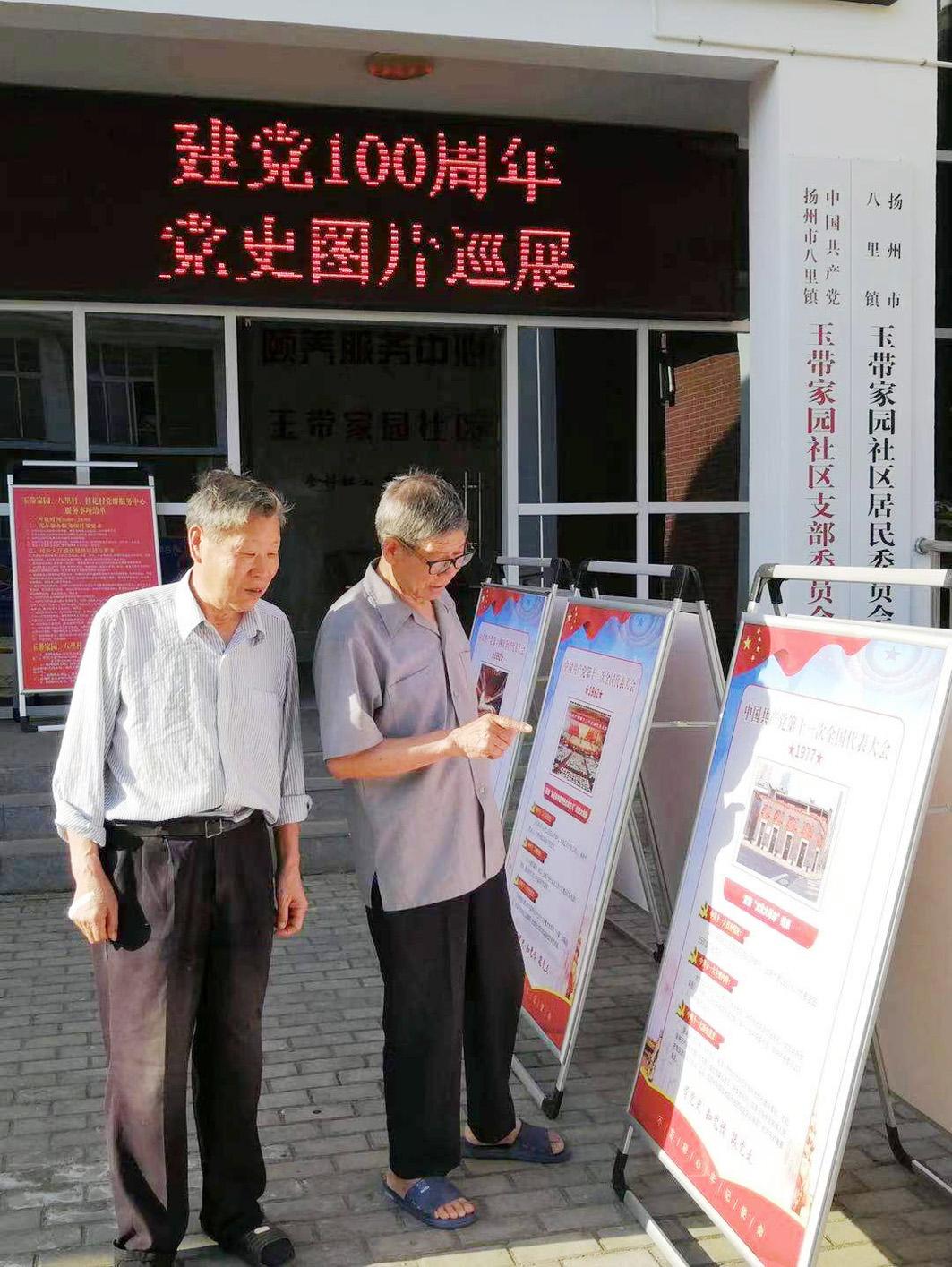 八里镇党群工作局举办百年党史图片展
