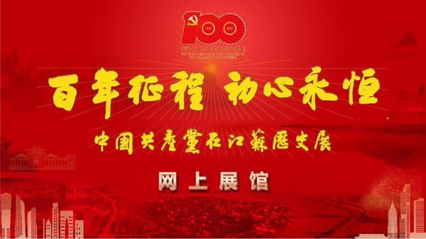在线观展:百年征程 初心永恒——中国共产党在江苏历史展