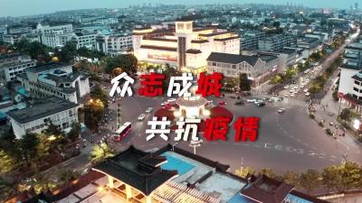 众志成城,共抗疫情!