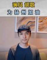 【视频】演员胡歌为扬州加油