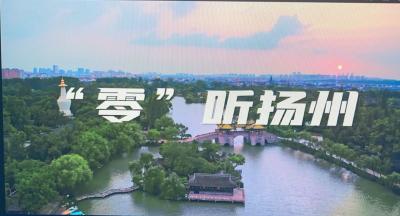 """【扬州发布视频】""""零""""听扬州"""