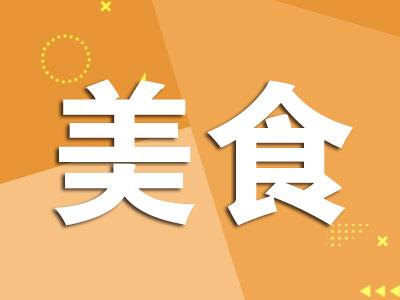 品味舌尖上的扬州秋天