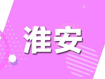 淮安市出台抗疫惠企促发展具体政策措施