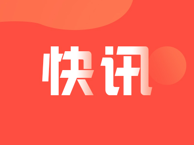 四川泸县6.0级地震已致3人死亡88人受伤