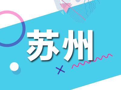 """苏州推出全新夜经济品牌""""夜zui苏州"""""""